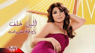 تحميل اغاني Rah El Wafa Mesh Enta - Aline Khalaf راح الوفا مش إنت - إلين خلف MP3