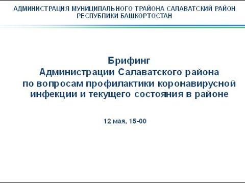 Брифинг  «Обстановка по коронавирусной инфекции на территории Салаватского района» от  11.05.2021