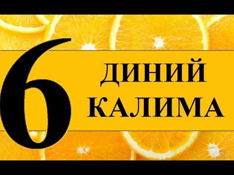 6 ДИНИЙ КАЛИМА !!! БУНИ БИЛИШ ШАРТ !!! [[Mahzun Bo'lma.tv]]