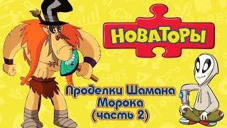 Новаторы - Проделки Шамана Морока (часть 2) Сборник серий | Развивающий мультфильм