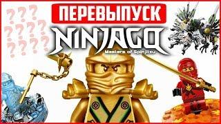 LEGO Ninjago 2019 возможные наборы перевыпуск