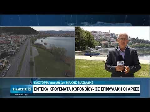 Καστοριά: Στα 11 τα νέα κρούσματα κορονοϊού | 27/06/2020 | ΕΡΤ
