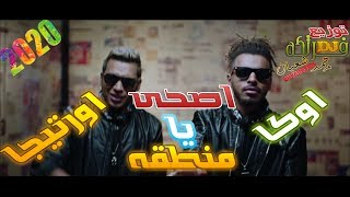 تحميل و مشاهدة اغنيه اصحى يا منطقه اوكا اورتيجا توزيع درامز محمد شعبان 2020 MP3