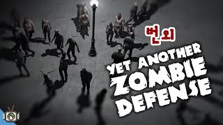 [PD대정령 번외] 170926 어나더 좀비 디펜스 : 치트 솔플로 몇 일까지 갈까? (Yet Another Zombie Defense HD)