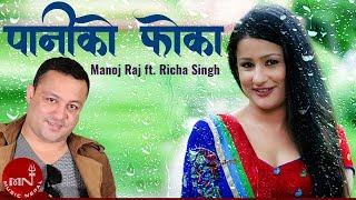 Nepali Superhit Song   Pani Ko Foka - Manoj Raj Ft. Richa Singh Thakuri