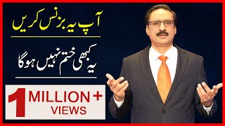 5 Businesses That Will Never Run Out By Javed Chaudhry | Mind Changer
