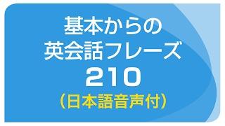 聞き流し・初級英会話フレーズ210日本語・英語音声付リスニング