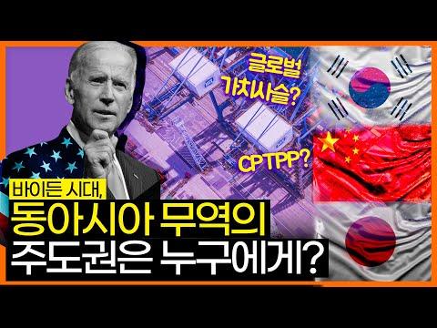 바이든 시대에 한국의 무역전략은 어떻게 달라져야 할까 동영상표지