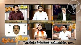 Debate regarding  the IIT students issue -Nerpada pesu (03/06/2015)   PuthiyaThalaimurai TV