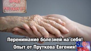 Как не перенимать чужие болезни на себя.