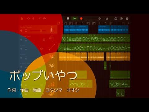【VOCALOID original】ポップいやつ / A La Pop【GarageBand】