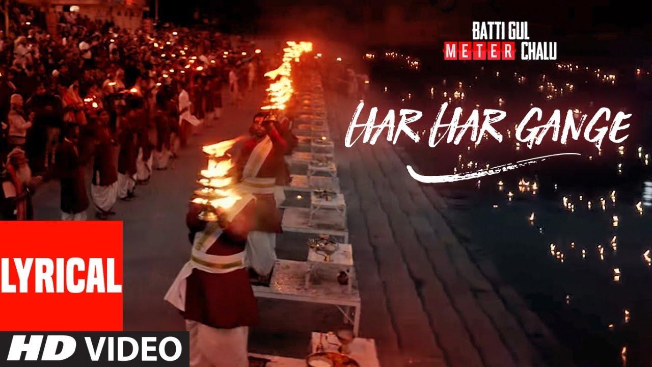 हर हर गंगे Har Har Gange Lyrics in Hindi – Song by Arijit Singh