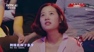 《中国文艺》 20170722 极限大挑战 暑期特辑  CCTV-4【节目简介】《中国文艺》栏目开播于1996年5月1日,是第四套中文国际频道的一档综合性文艺专题栏目。播出频道为中央电视台,主持人是孟盛楠。首播时间为周一到周六的18:15—18:45和周日的18:15—19:00。该栏目属于日播节目,节目时长为30分钟。节目主要以弘扬中华民族传统文化、播撒五千年古老文明、关注中国与世界重大的文艺活动、用精彩的电视文艺作品为海内外华人观众打开一扇精神视窗。中国文艺,指中国的文学艺术,涵盖了中国的各种文化和艺术,如文学、建筑、民间艺术、饮食、服饰、影视等等。凝聚中国上下五千年的文明传承。【中国文艺】更新时间:每天【中国文艺】官方高清播放列表:https://goo.gl/7oKLVA【订阅CCTV-4中文国际官方频道】: http://goo.gl/HcZaeZ ■□关注CCTV官方账号 Like us on Facebook■□Facebook: CCTV-4 中文国际: https://www.facebook.com/CCTV.CH/CCTV: https://www.facebook.com/cctvcom/Twitter: https://twitter.com/CCTVInstagram: http://instagram.com/cctv■□关更多精彩官方视频,请关注我们■□CCTV: https://goo.gl/gYT8W8CCTV春晚: http://goo.gl/A9V00oCCTV English:http://goo.gl/CpzC0HiPanda:http://goo.gl/jHLOia■□更多CCTV-4精彩节目官方超清■□《中国舆论场》官方高清播放列表:https://goo.gl/ZfzF2F《权威发布》官方高清播放列表:https://goo.gl/WziDQM《中国新闻》官方高清播放列表:https://goo.gl/h70m6G《快乐汉语》官方高清播放列表:https://goo.gl/UrinwO《中华医药》官方高清播放列表:https://goo.gl/A53gMN《天涯共此时》官方高清播放列表:https://goo.gl/tkGA81《深度国际》官方高清播放列表:https://goo.gl/6aOQ79《城市1对1》官方高清播放列表:https://goo.gl/h0dUpB《今日亚洲》官方高清播放列表:https://goo.gl/D5IBGZ 《海峡两岸》官方高清播放列表:https://goo.gl/7SCSUh《走遍中国》官方高清播放列表:https://goo.gl/iR2NOv《华人世界》官方高清播放列表:https://goo.gl/qsc0m9《国宝档案》官方高清播放列表:https://goo.gl/iCS6rg《中国文艺》官方高清播放列表:https://goo.gl/7oKLVA《互联网时代》官方高清播放列表:https://goo.gl/5wmvQW《中国经济》官方高清播放列表:https://goo.gl/4W3tKH《文明之旅》官方高清播放列表:https://goo.gl/Cq58jV《外国人在中国》官方高清播放列表:https://goo.gl/fNQv5i《今日关注》官方高清播放列表:https://goo.gl/0bl2rY《远方的家》官方高清播放列表:https://goo.gl/LbxOzR