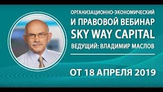 18.04.2019г. Вопросы и комментарии. SKY WAY CAPITAL В. Маслов.
