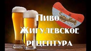Рецепт приготовления Жигулевского пива в домашних условиях.Видео 18+