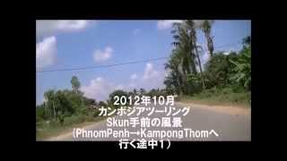 preview picture of video 'October 28,2012 Motorcycle Touring in Cambodia one scenery from Phnom Pehn to Skun'