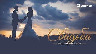 Руслан Гасанов - Свадьба | Премьера песни 2018