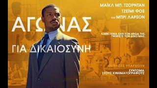 ΑΓΩΝΑΣ ΓΙΑ ΔΙΚΑΙΟΣΥΝΗ (Just Mercy) - Trailer (greek subs)