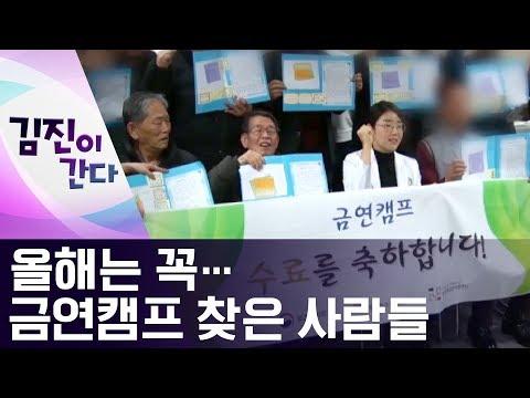 [김진이 간다]올해는 꼭…금연캠프 찾은 사람들 | 뉴스A