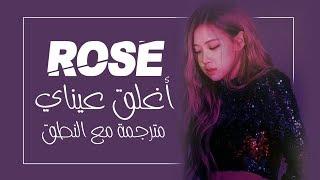 ROSE (BLACKPINK) - EYES CLOSED HALSEY COVER - Arabic Sub + Lyrics [مترجمة للعربية مع النطق]