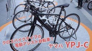 クロスバイクの電動自転車YAMAHA/ヤマハ「YPJ-C」試乗体験@Velotokyo2016
