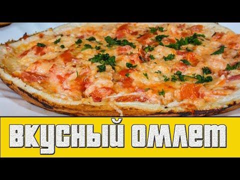 Омлет с помидорами и сыром.Рецепт вкусного омлета.