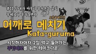 [한판TV] 주짓수 2점 먹고 들어가는 조준호 테이크다운 : 어깨로메치기(Kata-guruma) ENG SUB!!