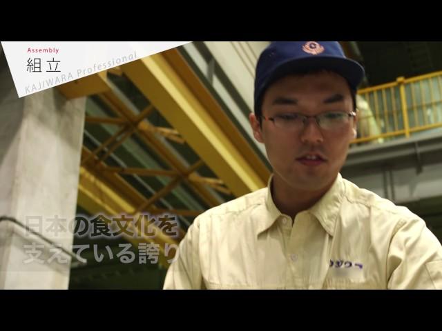 【株式会社カジワラ_採用動画】組立職インタビュー