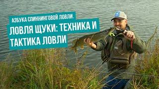 Рыбалка со спиннингом для начинающих