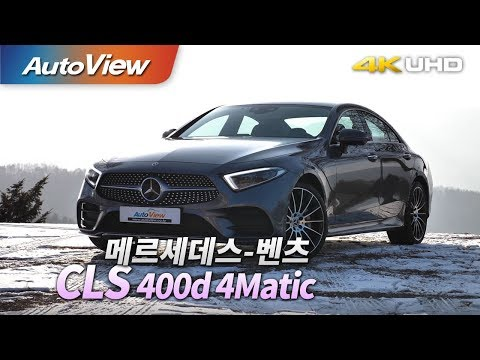 오토뷰(Autoview) 벤츠 CLS-Class