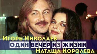 """Игорь Николаев и Наташа Королева """"Один вечер из жизни"""""""