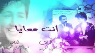 اغاني طرب MP3 ذكرى محمد انت معايا اغنية تونسية تحميل MP3