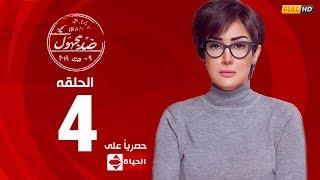 مسلسل ضد مجهول بطولة غادة عبد الرازق – الحلقة الرابعة (٤)   (Ded Maghool (EP4