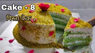 सोप्या पध्दतीने केक - 8