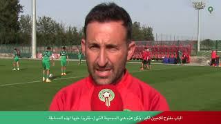 المنتخب المغربي لأاقل من 17 سنة يستعد لبطولة إفريقيا