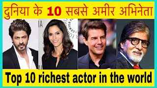 Top 10 richest actor in the world | richest actor in the world 2020