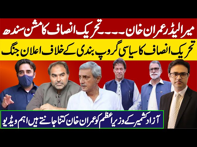 My Leader is Imran Khan || Mission of PTI against PPP in Sindh