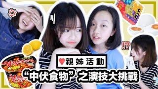 "▸ (♡親姊活動!!)""中伏食物""之演技大挑戰 challenge time !! | 肥蛙 mandies kwok"
