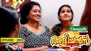 Aliyans - 209 | മുത്തിന്റെ കുഞ്ഞുവാവ | Comedy Serial (Sitcom) | Kaumudy