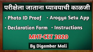 Instructions for Students about MHT-CET 2020 | Latest News | MHT-CET 2020 News