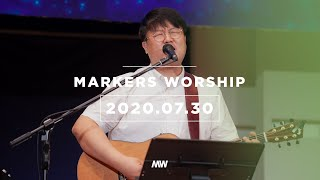 MARKERS 마커스 목요예배 [20.07.30] 예배실황 (Official)