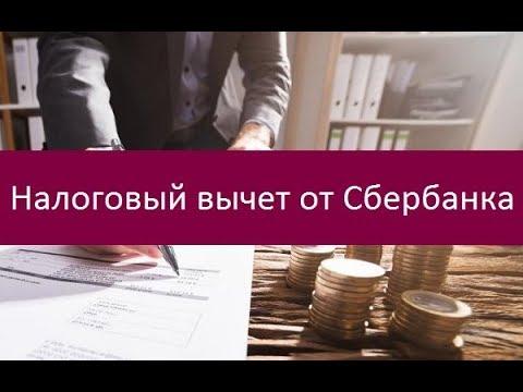 Налоговый вычет от Сбербанка. Основные преимущества