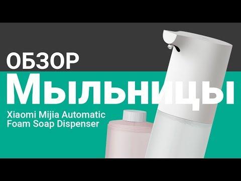 МЫЛО от XIAOMI - Обзор СЕНСОРНОЙ МЫЛЬНИЦЫ Xiaomi Mijia Automatic Foam Soap Dispenser !