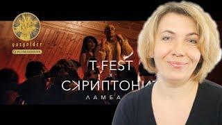 Реакция МАМЫ на T-Fest Х Скриптонит - Ламбада