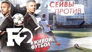 СЕЙВЫ ПРОТИВ THE F2 FREESTYLERS и ЖИВОЙ ФУТБОЛ || Gloves N' KIt