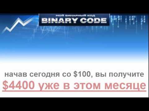 Обзор бинарные опционы демо счет