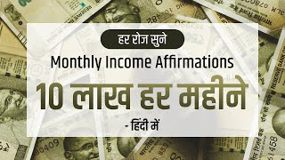 Monthly Financial Affirmations How to Earn 10 Lakh Per Month Hindi (30 Min) १०  लाख