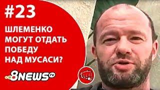 Шлеменко могут отдать победу над Мусаси? / ММА-ТЕМАТИКА #23