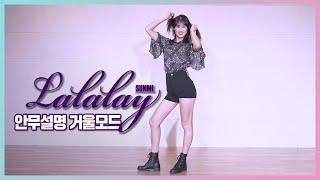 [춤추는혜빈] Sunmi (선미)   Lalalay (날라리) |  안무 설명 거울 모드(mirror Tutorial Ver.)