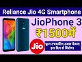 Reliance Jio Phone 3 Launch Date,Price & Specifications   JioPhone 3 full details